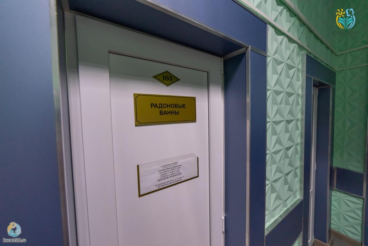 «Зори Ставрополья» — санаторий с радонолечением в Пятигорске
